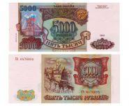 5000 рублей 1993(модификация 1994) года UNC (ЛЮКС). КА 0476805