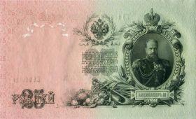 25 рублей 1909 Шипов Гусев UNC ПРЕСС. ЕЛ 968415