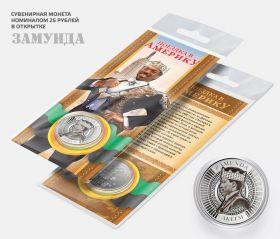 25 рублей - Замунда - ПРИНЦ АКИМ из кф Поездка в Америку - Эдди Мёрфи (в подарочной открытке)