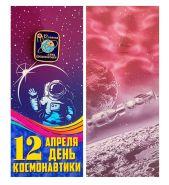 Значок СССР 12 апреля - ДЕНЬ КОСМОНАВТИКИ в открытке