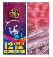 Значок СССР 12 апреля - ДЕНЬ КОСМОНАВТИКИ в открытке 2