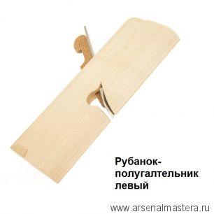 Рубанок - полугалтельник ПЕТРОГРАДЪ r 20 мм 20 мм левый М00015596