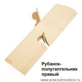 Рубанок - полугалтельник ПЕТРОГРАДЪ r 20 мм 20 мм правый М00014904