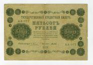 500 РУБЛЕЙ 1918 РСФСР. Пятаков - Титов АА-071