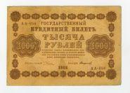 1000 РУБЛЕЙ 1918 РСФСР. Пятаков - Стариков АА-058