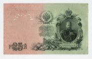 25 рублей 1909 Шипов Богатырев aUNC ПРЕСС. ЕC 473959