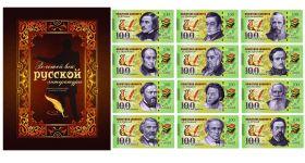 НАБОР 12 шт — 100 РУБЛЕЙ, ЗОЛОТОЙ ВЕК РУССКОЙ ЛИТЕРАТУРЫ, LIMITED EDITION + АЛЬБОМ
