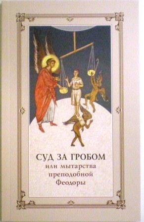 Суд за гробом или мытарства преподобной Феодоры