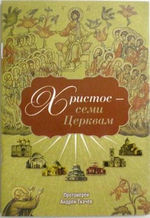Христос - семи Церквам. Протоиерей Андрей Ткачев