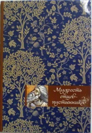 Мудрость отцов-пустынников. Православная книга для души