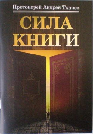 Сила книги. Протоиерей Андрей Ткачев. Беседы священника