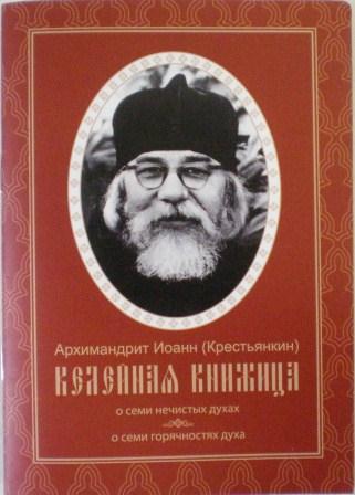 Келейная книжица. О семи нечистых духах. О семи горячностях духа. Архимандрит Иоанн (Крестьянкин)