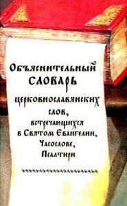 Объяснительный словарь церковнославянских слов, встречающихся в Святом Евангелии, Часослове, Псалтири