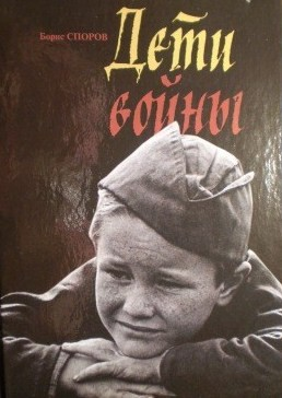 Дети войны. Борис Споров. Воспоминания священника