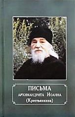 Письма архимандрита Иоанна (Крестьянкина). Письма священника