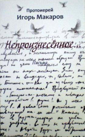 Непроизнесенное... Письма. Протоиерей Игорь Макаров. Беседы священника