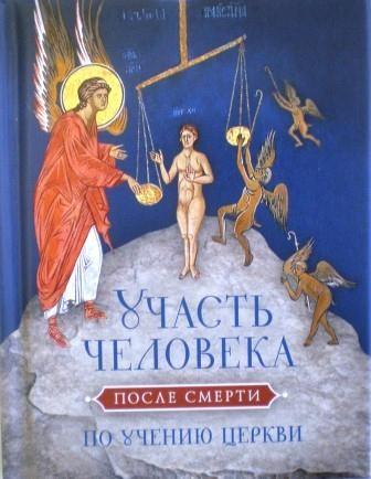 Участь человека после смерти по учению церкви