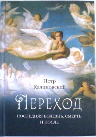 Переход. Последняя болезнь, смерть и после. Петр Калиновский
