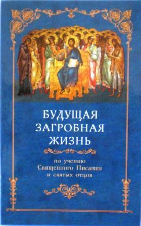 Будущая загробная жизнь по учению Священного Писания и святых отцов