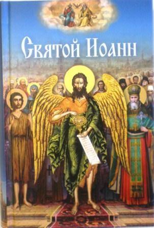Святой Иоанн. Жития святых и подвижников благочестия