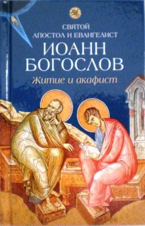 Святой апостол и евангелист Иоанн Богослов. Житие и акафист