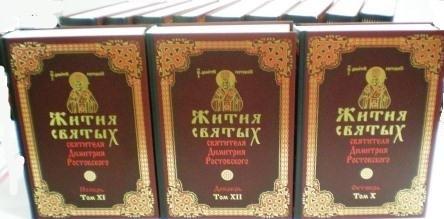 Жития святых святителя Димитрия Ростовского. В 12 томах