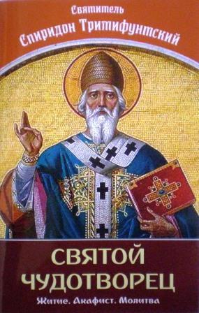 Святой чудотворец. Святитель Спиридон Тримифунтский. Житие. Акафист. Молитва