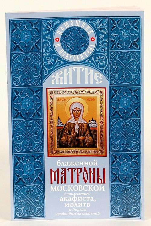 Житие блаженной Матроны Московской с приложением акафиста, молитв и других необходимых сведений