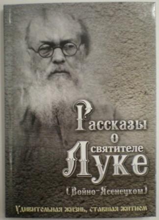 Рассказы о святителе Луке (Войно-Ясенецком). Удивительная жизнь, ставшая житием. Жития святых
