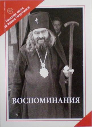 Воспоминания. Православные мемуары