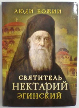 Святитель Нектарий Эгинский. Жития святых
