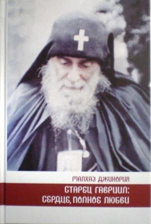 Старец Гавриил: Сердце, полное любви. Малхаз Джинория. Житие и поучения старца Гавриила (Ургебадзе) и воспоминания о нем