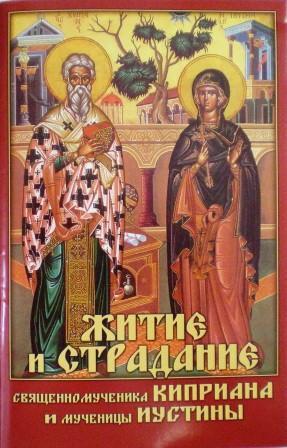Житие и страдание священномученика Киприана и мученицы Иустины. Жития святых