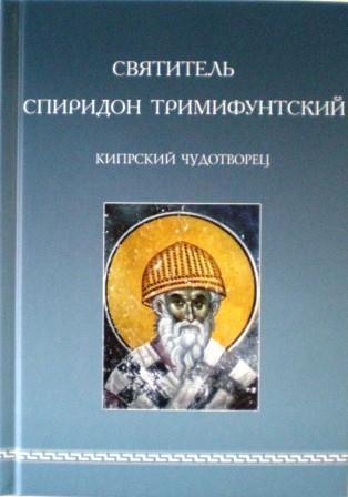 Святитель Спиридон Тримифунтский. Кипрский чудотворец
