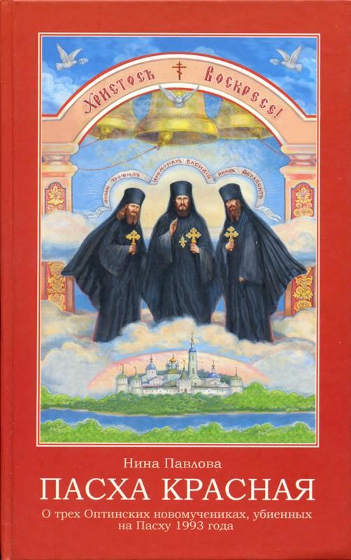 Пасха красная. О трех Оптинских новомучениках, убиенных на Пасху 1993 года. Нина Павлова