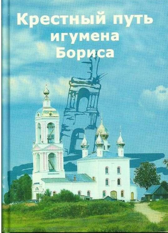 Крестный путь игумена Бориса. Жития подвижников благочестия