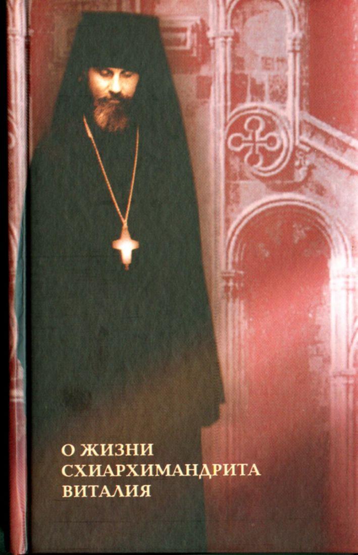 О жизни схиархимандрита Виталия. Жития подвижников благочестия