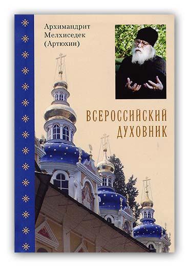 Всероссийский духовник. Архимандрит Мелхиседек (Артюхин)