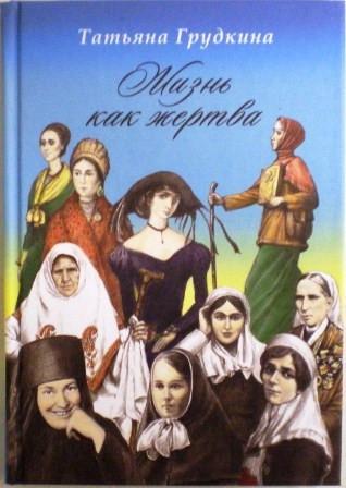 Жизнь как жертва. Подвиг женщины. Татьяна Грудкина. Жития святых и подвижников благочестия