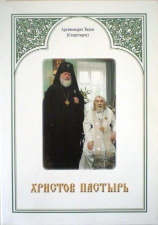 Христов пастырь. Архимандрит Тихон (Секретарев). Жития подвижников благочестия