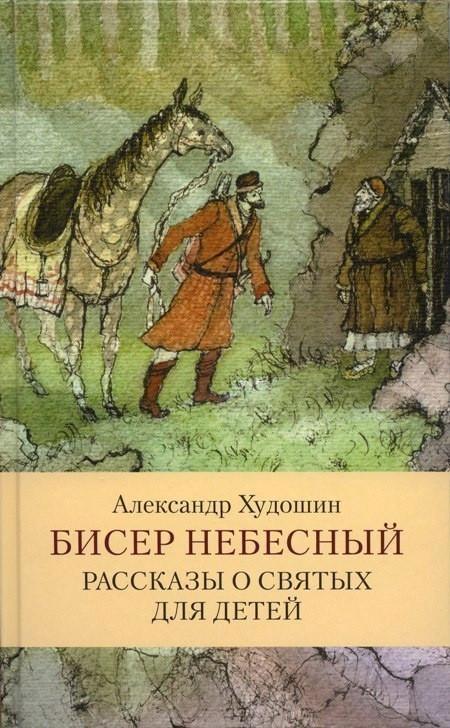 Бисер небесный. Рассказы о святых для детей. Александр Худошин