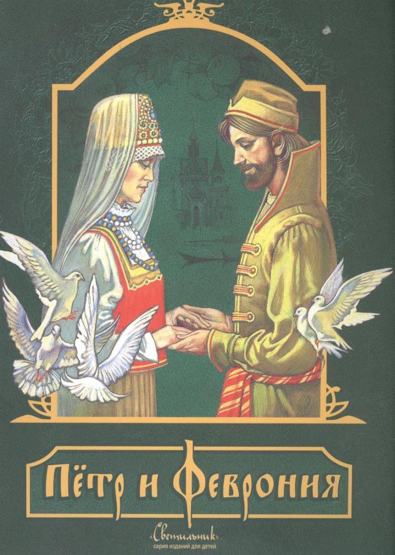 Пётр и Феврония. Жития святых для детей