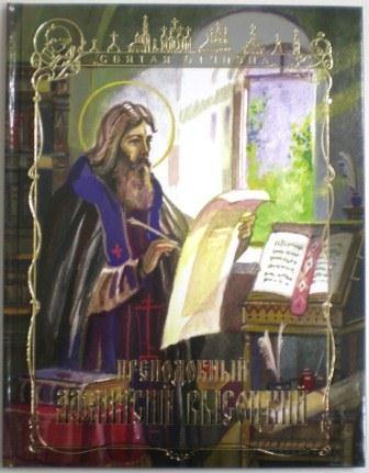 Преподобный Афанасий Высоцкий