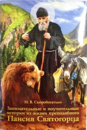 Занимательные и поучительные истории из жизни преподобного Паисия Святогорца. Н.В. Скоробогатько