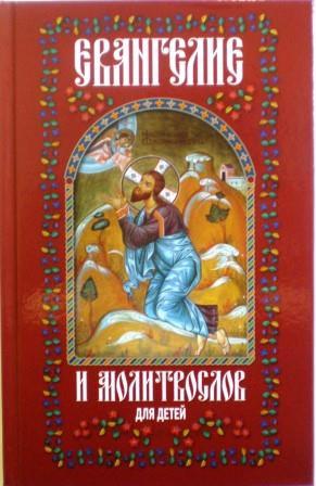 Евангелие и молитвослов для детей