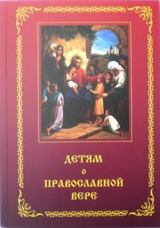 Детям о православной вере. Книга первая
