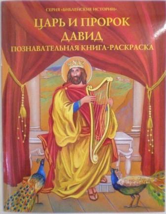 Царь и пророк Давид. Познавательная книга-раскраска.