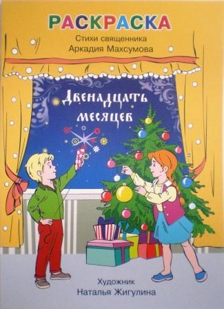 Двенадцать месяцев. Раскраска, стихи. Детская православная литература