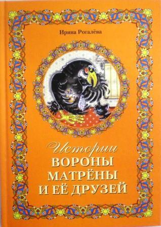 История вороны Матрены и ее друзей. Ирина Рогалёва. Православная детская литература