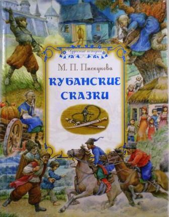 Кубанские сказки. М.П. Пискунова. Православная детская литература
